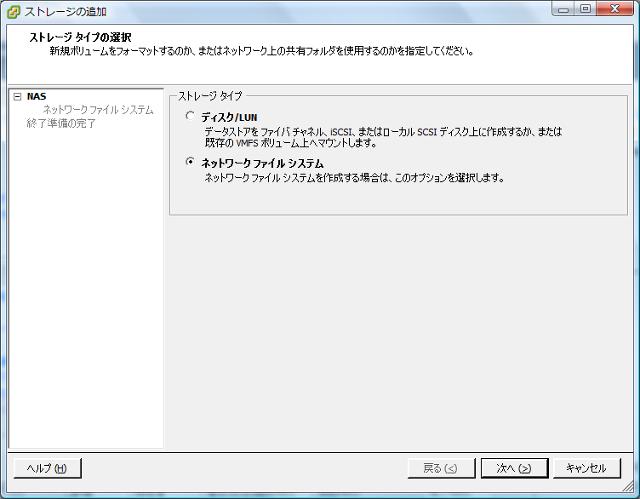 VMware ESXiへNFSストレージ(NAS)を追加 ネットワーク技術者